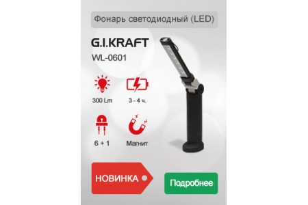 Новинка. Светодиодный фонарь WL-0601