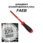 Отвертка шлицевая FAEB изолированная (1000V) TOPTUL